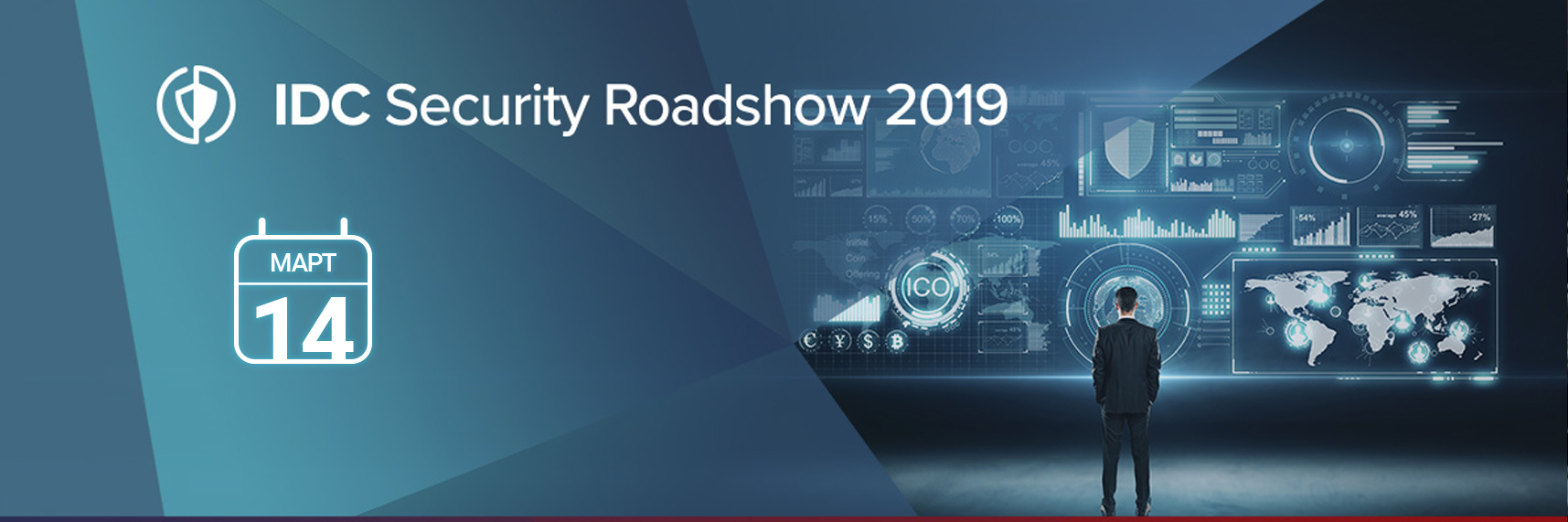 """Гарда Технологии"" на IDC Security RoadShow"